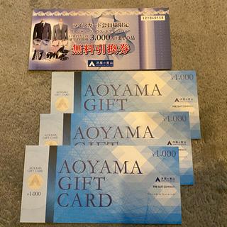 アオヤマ(青山)のAOYAMAギフトカード無料引換券16000円分 5000円引き!(その他)