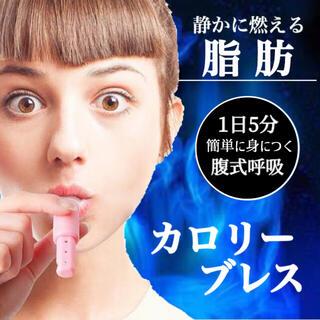 【新品】カロリーブレス 肺活量トレーニング 簡単 エクササイズ ダイエット