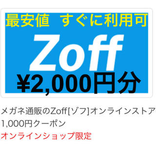 Zoff - Zoff ゾフ【2000円割引】オンラインクーポン 割引  株主優待  クーポン