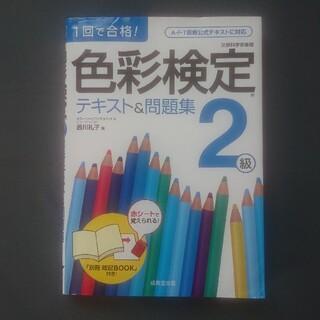 色彩検定テキスト&問題集2級 1回で合格!