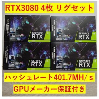 マイニング リグ セット 401.7MH/s RTX3080 non-LHR×4