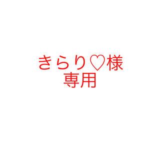 きらり♡様 ご購入用ページ(その他)