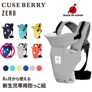 キューズベリー CUSE BERRY 抱っこ紐 ZERO ブルー