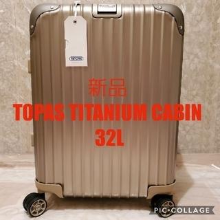 リモワ(RIMOWA)のリモワ RIMOWA キャリーケース TOPAS TITANIUM CABIN (旅行用品)