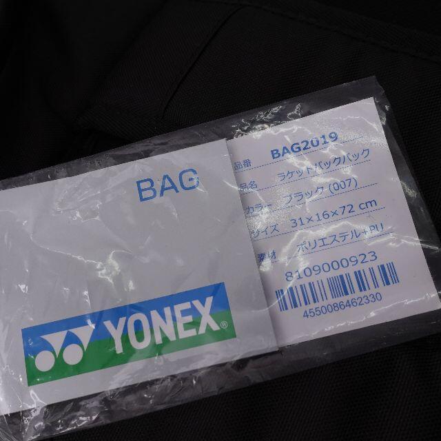 YONEX(ヨネックス)のYONEX ラケットバッグ ブラック スポーツ/アウトドアのテニス(その他)の商品写真