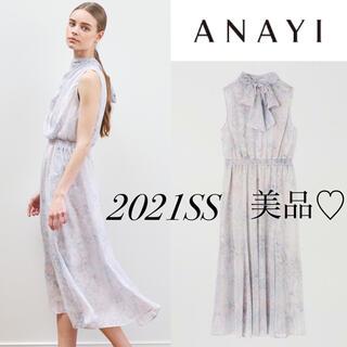 ANAYI - 美品♡2021 今季 アナイ ボカシボタニカルドレープワンピース 完売品 日本製