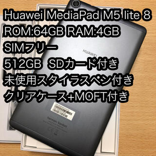 HUAWEI -  SD付き Huawei MediaPad M5 lite 8.0 SIMフリー