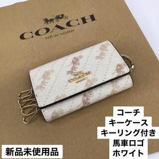 コーチ(COACH)の新品 コーチ ☆   キーケース キーリング付き 馬車ロゴホワイト(キーケース)