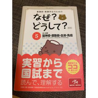 【なぜ、どうして】脳神経・運動器・血液・免疫(専門誌)