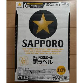 サッポロ(サッポロ)のサッポロ黒ラベル 500mm×24本(ビール)