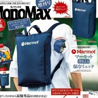 MARMOT - モノマックス 付録
