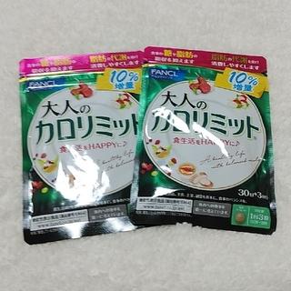 FANCL - 大人のカロリミット30回10%増量タイプ 2袋