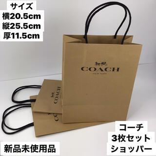 コーチ(COACH)のコーチショッパー  3枚セット(ショップ袋)