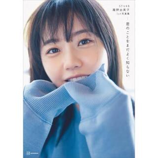 AKB48 - STU48 瀧野由美子 写真集 君のことをまだよく知らない 応募券付き