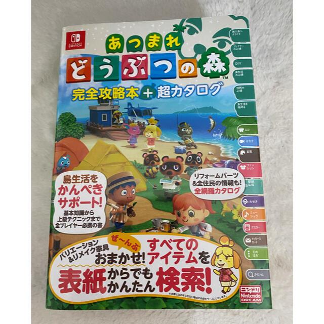 Nintendo Switch(ニンテンドースイッチ)のあつまれどうぶつの森完全攻略本+超カタログ エンタメ/ホビーの本(アート/エンタメ)の商品写真