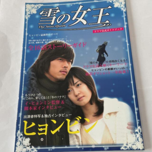 ヒョンビン 雪の女王 公式ガイドブック OST エンタメ/ホビーの本(アート/エンタメ)の商品写真