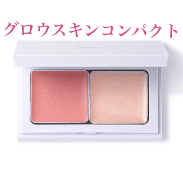 ORBIS(オルビス)のORBIS☆グロウスキンコンパクト(フェイスカラー) コスメ/美容のベースメイク/化粧品(フェイスカラー)の商品写真