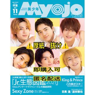 Johnny's - ちっこい版 Myojo (ミョウジョウ) 2021年 11月号 抜けあり ②