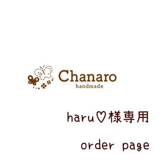 haru♡様専用  お食事エプロン 長袖 スタイ(スタイ/よだれかけ)