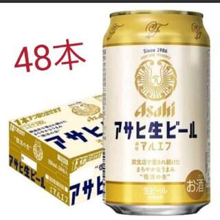 アサヒ生ビール『マルエフ』350ml × 48本(ビール)