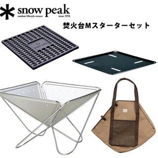 Snow Peak - 【新品未開封】snow peak 焚火台M スターターセット SET-111