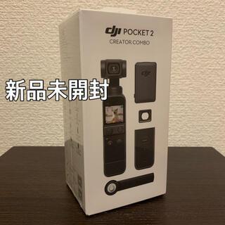 DJI POCKET 2 CREATOR COMBO【新品未開封】