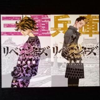 コウダンシャ(講談社)の東京リベンジャーズ イラストカード 三重・兵庫2枚セット(カード)