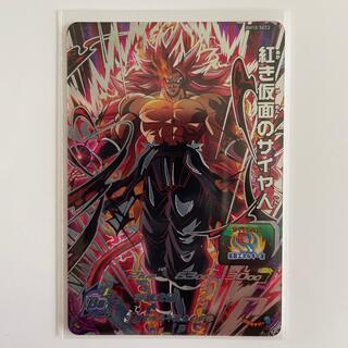 ドラゴンボール - スーパードラゴンボールヒーローズ BM10-SEC2 紅き仮面のサイヤ人