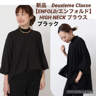 DEUXIEME CLASSE - 新品 【ENFOLD/エンフォルド】 HIGH NECK ブラウス