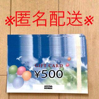 ジョイフル本田 株主優待 16枚 8000円分