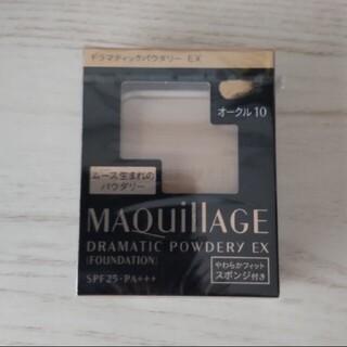 MAQuillAGE - 「資生堂 マキアージュ ドラマティックパウダリー EX レフィル オークル10(