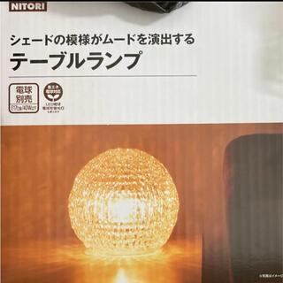ニトリ(ニトリ)のニトリ テーブルランプ 新品未使用(テーブルスタンド)