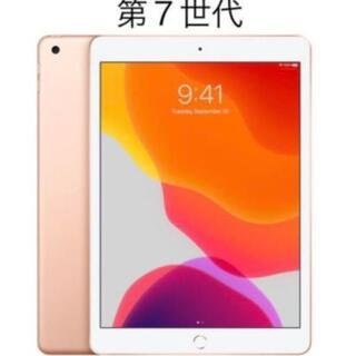 Apple - 新品未開封 iPad Wi-Fi 32GB ゴールド 第7世代 アップル