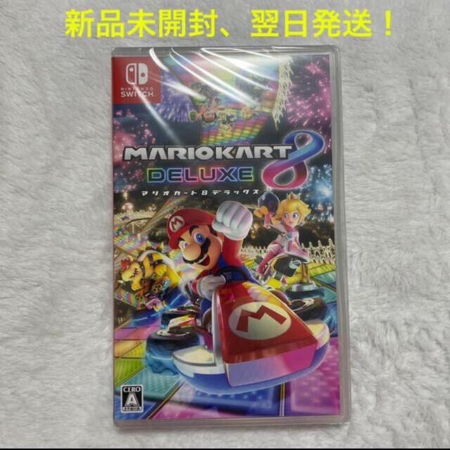 Nintendo Switch(ニンテンドースイッチ)の【新品未開封】マリオカート8 デラック スイッチ エンタメ/ホビーのゲームソフト/ゲーム機本体(家庭用ゲームソフト)の商品写真