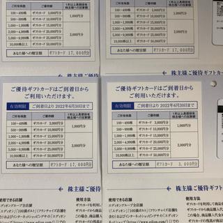 54000円分 エディオン 株主優待 ギフトカード