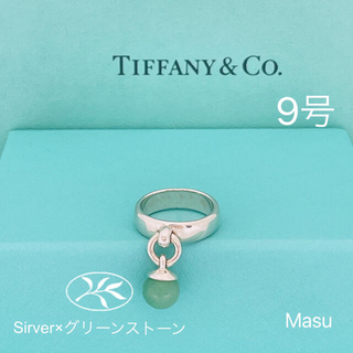 Tiffany & Co. - 希少TIFFANY&Co. ティファニーボールチャームグリーンストーンリング