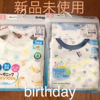 フタフタ(futafuta)の新品 2618円 バースデイ 肌着 ロンパース (下着)