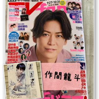 Johnny's - 月刊テレビファン 作間龍斗 切り抜き