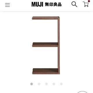 ムジルシリョウヒン(MUJI (無印良品))の無印良品 スタッキングシェルフ・追加2段・ウォールナット材 (棚/ラック/タンス)