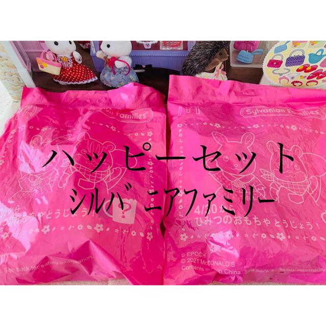 マクドナルド ハッピーセット シルバニアファミリー エンタメ/ホビーのおもちゃ/ぬいぐるみ(キャラクターグッズ)の商品写真