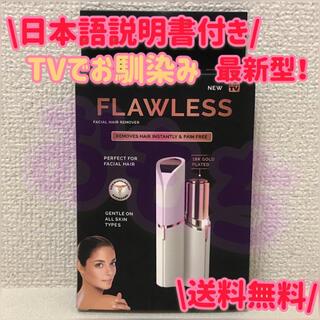 \新品未使用/フローレス 全身用 電動シェーバー FLAWLESS ホワイト(レディースシェーバー)