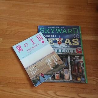 JAL機内誌SKYWARDとANA機内誌翼の王国9月号 セット