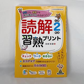 読解習熟プリント 小学2年生 教科書レベルの力がつく!(語学/参考書)