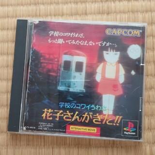 カプコン(CAPCOM)の中古☆花子さんがきた!!(家庭用ゲームソフト)
