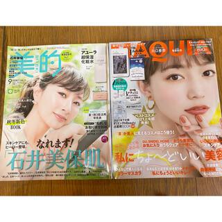 コウダンシャ(講談社)の美的 MAQUIA 雑誌2冊(美容)