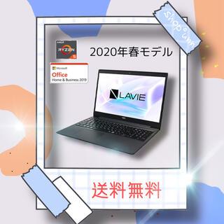 エヌイーシー(NEC)の2020年春モデル LAVIE Direct NS(R)(ノートPC)