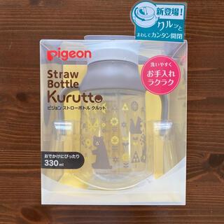 Pigeon - 【新品未使用】ピジョン ストローボトル クルット どうぶつ(330ml)