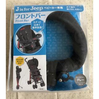 Jeep ベビーカー専用 フロントバー