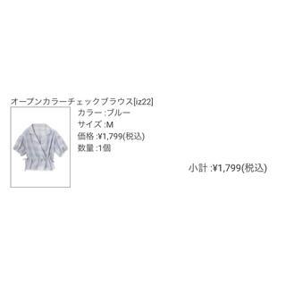 グレイル(GRL)のグレイル オープンカラーチェックブラウス(シャツ/ブラウス(半袖/袖なし))