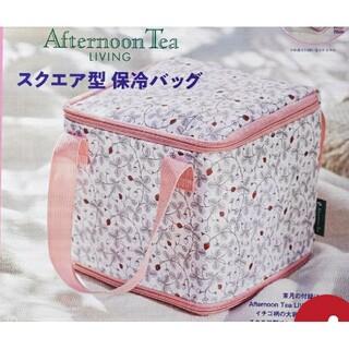 アフタヌーンティー(AfternoonTea)のAfternoon Tea アフタヌーンティ スクエア型 保冷バッグ(エコバッグ)